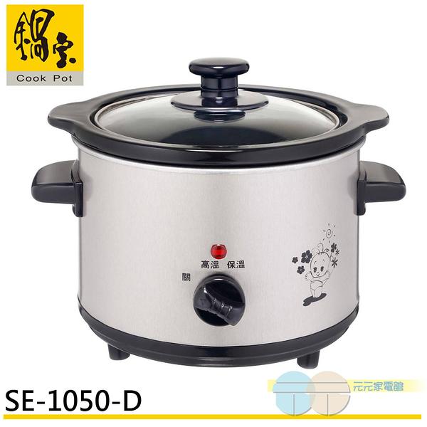 鍋寶 1.5公升 電燉鍋 SE-1050-D
