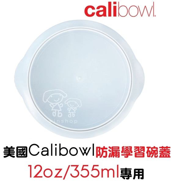 美國 Calibowl 專利防漏幼兒學習碗 12oz/355ML 專用蓋