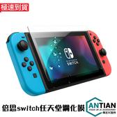 任天堂 Nintendo Switch Lite 滿版玻璃貼 護眼抗藍光 主機螢幕 玻璃貼 抗刮 螢幕保護貼