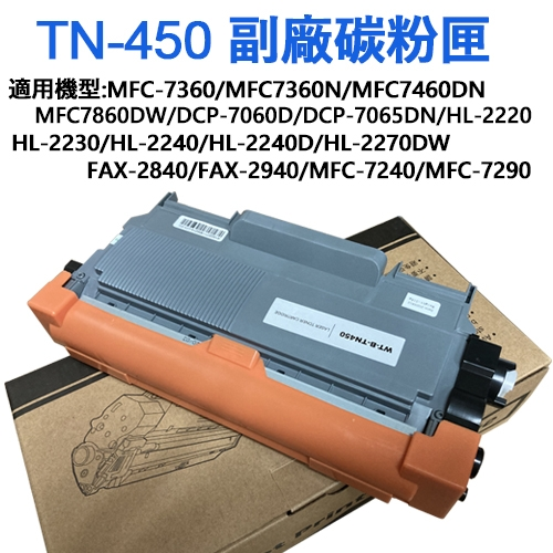Brother TN-450副廠高容量碳粉匣~適用機型: MFC-7360.MFC7360N.MFC7460DN.MFC7860DW