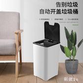 感應垃圾桶智能方形家用廚房客廳衛生間廁所大號電動自動拉級桶 PA2887『科炫3C生活旗艦店』