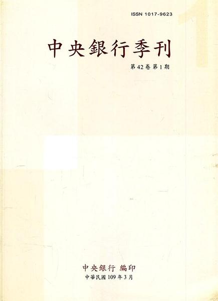 中央銀行季刊42卷1期(109.03)