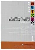 實用中文讀寫1學生作業簿