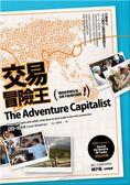 (二手書)交易冒險王:環遊世界做生意,沒有不能賣的東西!