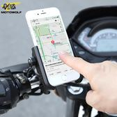 機車導航手機充電支架防震自行車騎行固定架鋁合金【3C玩家】