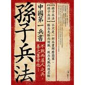 中國第一兵書 孫子兵法
