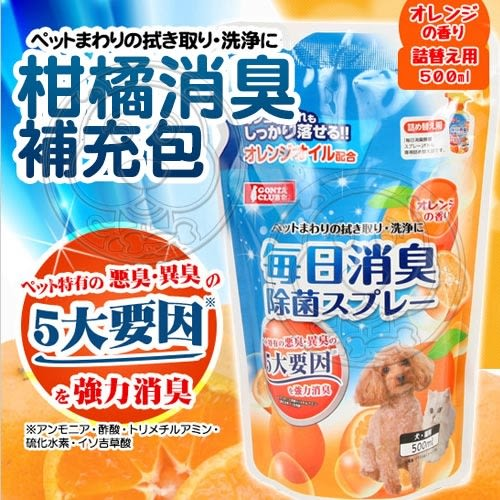 【 ZOO寵物樂園 】日本MARUKAN》MK-DP-246柑橘消臭噴劑補充包(562498)-500ml