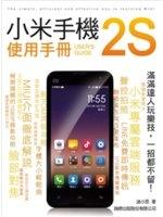 二手書博民逛書店 《小米手機 2S 使用手冊》 R2Y ISBN:9789863121442│迪小恩