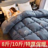 8斤10斤棉被冬被加厚保暖被子被芯冬天單人學生宿舍全棉被褥雙人igo    橙子精品