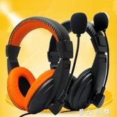 拉威斯M1立體聲雙頭頭戴式筆記本臺式電腦耳機游戲耳麥帶麥克風話 夢幻衣都