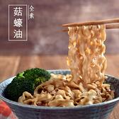 【小夫妻拌麵】菇蠔油乾拌麵 4包/袋 (全素)
