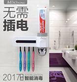 紫外線電動牙刷消毒器創意衛生間用品吸壁掛式免打孔置物架子   WD