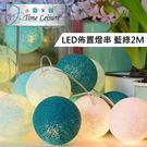 Time Leisure LED氣氛棉球...