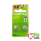 《熊讚》鈕扣型鹼性電池LR43-1組入 [13O1] - 大番薯批發網