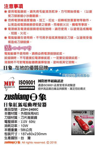【日象】紅狐插電式電動剪髮器 ZOH-2400C