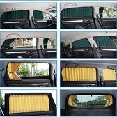 汽車遮陽簾 汽車窗簾定制遮陽簾防曬隔熱遮光簾專用軌道伸縮式車用側窗防曬簾