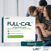 【LAC利維喜】Full-Cal優鎂鈣60包-檸檬口味(檸檬酸鈣/膠原蛋白/維他命D)