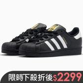 現貨在庫 Adidas SUPERSTAR FOUNDATION 男鞋 女鞋 休閒 金標 皮革 貝殼頭 黑 白【運動世界】B27140