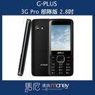 (免運+贈原廠電池)積加 GPLUS/G-PLUS 3G Pro 部隊版/2.8吋/軍人機/無照相/無記憶卡槽【馬尼通訊】
