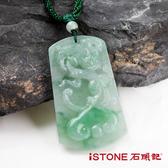 翡翠玉佩項鍊-天然豆青種 如意祥龍 石頭記