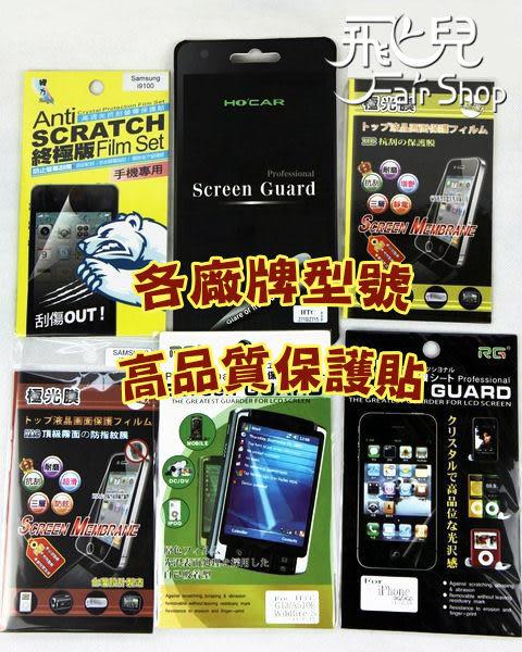 【飛兒】Samsung 三星 i9000/i9001/S3778/S3650/S3600/S8530 保護貼 亮面高透光 霧面防指紋