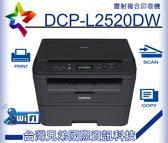 【一年保固固/彩色掃描/雙面列印】BROTHER DCP-L2520DW雷射多功能複合機~比DCP-L2540DW更划算