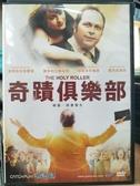 挖寶二手片-P02-298-正版DVD-電影【奇蹟俱樂部】安格斯班菲爾德 維多利亞雅培特(直購價)