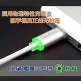 StarKing iPhone 專利 LED發光線 1.2M 充電傳輸線