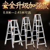 伸縮梯 鋁合金加厚人字梯家用折疊梯子室內登高小梯子閣樓登高梯鋁梯梯凳