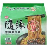 味丹隨緣香椿素炸醬乾麵 84g(5入)/袋【康鄰超市】