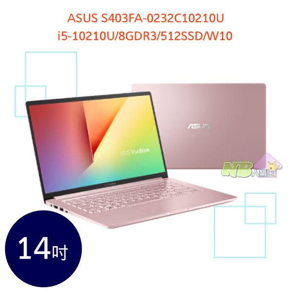 ◤送涼夏超值8豪禮◢ ASUS S403FA-0232C10210U 14吋 ◤0利率◢ 筆電 (i5-10210U/8GDR3/512SSD/W10)
