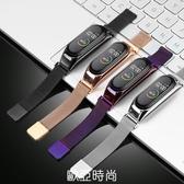 錶帶 小米手環4腕帶 金屬不銹鋼米蘭小米3手環表帶NFC版智能運動手表三四代 【快速】
