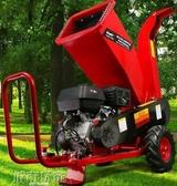 碎枝機 碎枝機粉碎機樹木樹枝果樹條樹葉柴油汽油碎枝機移動式碎木機電動 MKS阿薩布魯