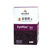 Acrobio 昇橋 EyeMax 新愛眸錠 (30顆/盒) 專品藥局【2005672】