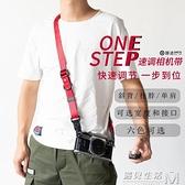 攝途快速調節相機背帶減壓單眼相機帶多功能微單肩帶斜跨攝影背帶