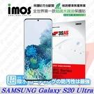 【愛瘋潮】Samsung Galaxy S20 Ultra iMOS 3SAS 【正面】防潑水 防指紋 疏油疏水 螢幕保護貼