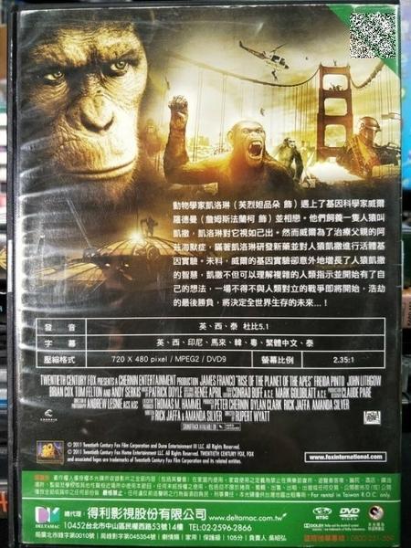 挖寶二手片-C10-006-正版DVD-電影【猩球崛起1】-詹姆斯法蘭科 芙瑞達蘋托 安迪席克斯 布萊恩考克