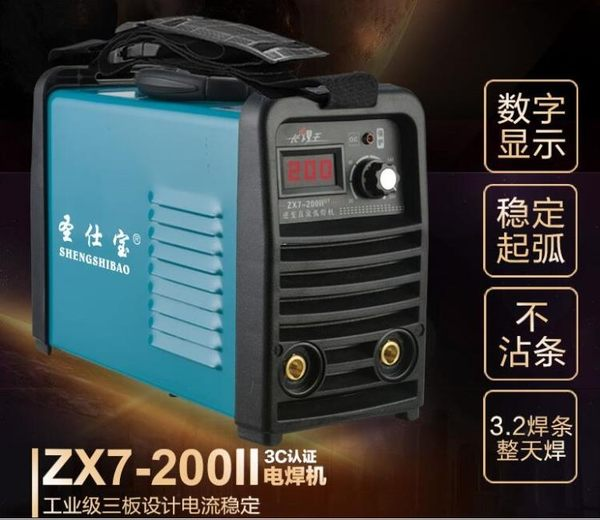 圣仕寶ZX7-200G/200II電焊機家用220V全銅芯逆變直流迷你小型焊機igo 時尚潮流