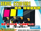 Fuji Xerox CT201591 黑色 環保碳粉匣 CP105b/CP205/CM205b/CP215w/CM215b/CM215fw