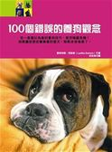 (二手書)100個錯誤的養狗觀念