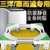 三洋惠而浦通用洗衣機底座全自動波輪滾筒行動萬向加增高支架腳架CY『新佰數位屋』