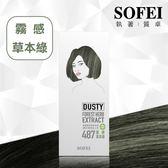 舒妃型色家植萃添加護髮染髮霜-487 霧感 草本綠