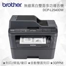 Brother DCP-L2540DW 無線黑白雷射雙面多功能複合機 雷射印表機