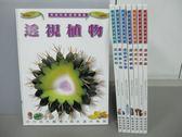 【書寶二手書T1/少年童書_RCG】透視植物_透視動物_透視人體_透視昆蟲等_共8本合售