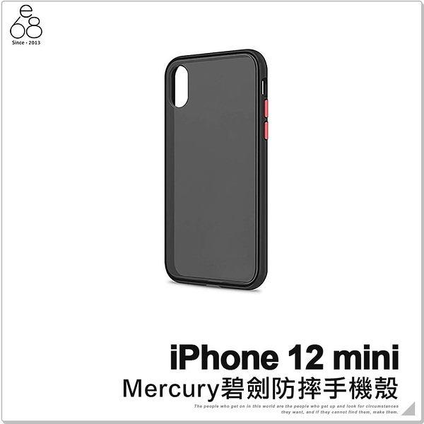 iPhone 12 mini 防摔手機殼 保護套 霧面背板 輕薄簡單 防指紋 Mercury碧劍 保護殼