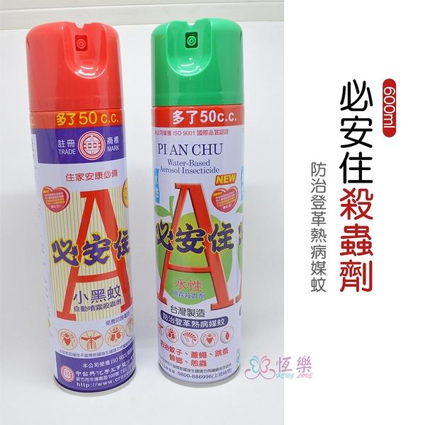 【我們網路購物商城】必安住殺蟲劑 自動噴霧殺蟲劑 水性噴霧殺蟲劑 防蚊 除蟲劑 殺蟲劑