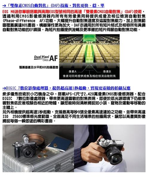 Canon EOS M6+15-45mm IS STM 單鏡組*(中文平輸)-