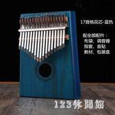 初學者kalimba手指鋼琴男女樂拇指琴卡林巴琴17音全單板卡琳巴琴LB15536【123休閒館】