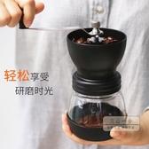 咖啡磨豆機 手動咖啡豆研磨機 手搖磨豆機家用小型水洗陶瓷磨芯手工粉碎器-三山一舍