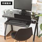 書桌 辦公桌 工作桌 電腦桌 鍵盤架【J0173】Hubert強化玻璃附抽電腦桌 MIT台灣製ac 收納專科